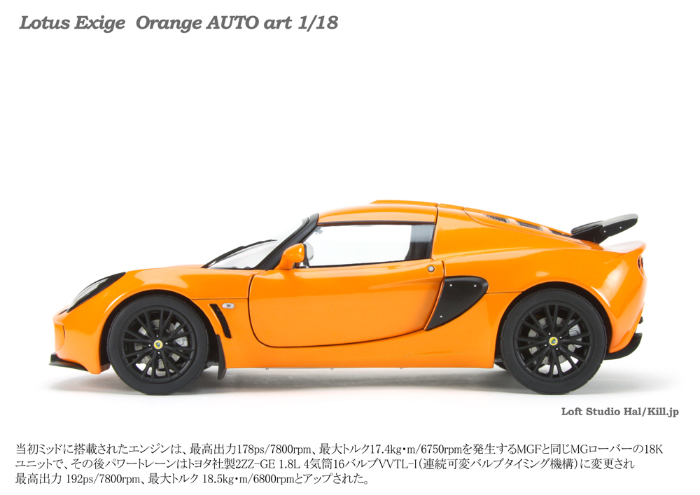 Lotus Exige Orange AUTO art 1/18