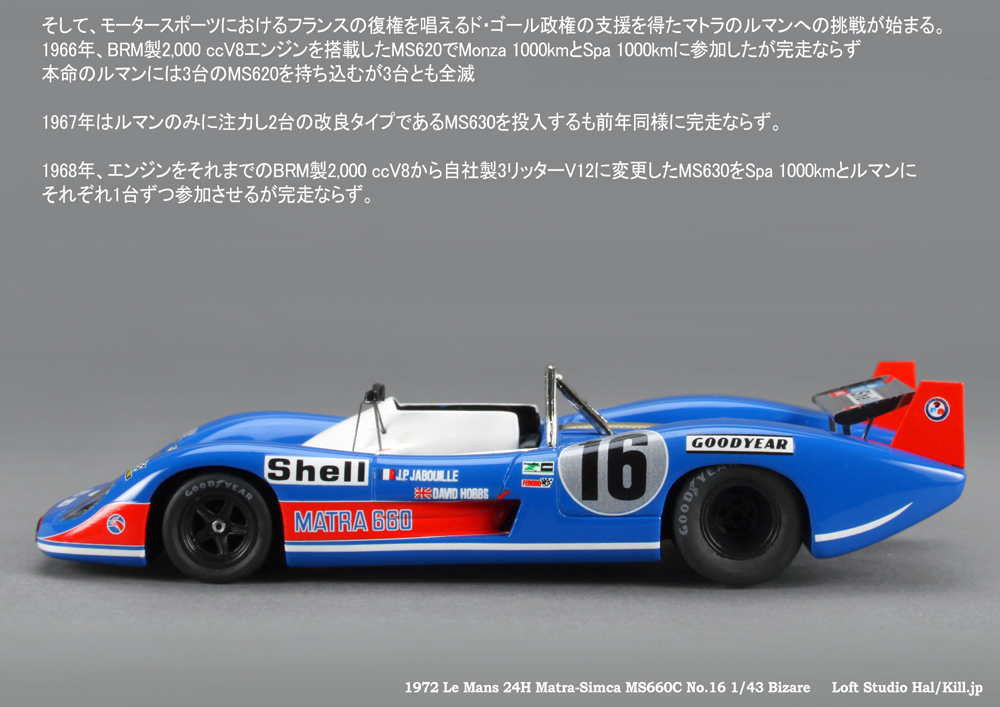 1972 Le Mans 24H Matra-Simca MS660C No.16 Driven by:Jean-Pierre Jabouille / David Hobbs Bizare 1/43